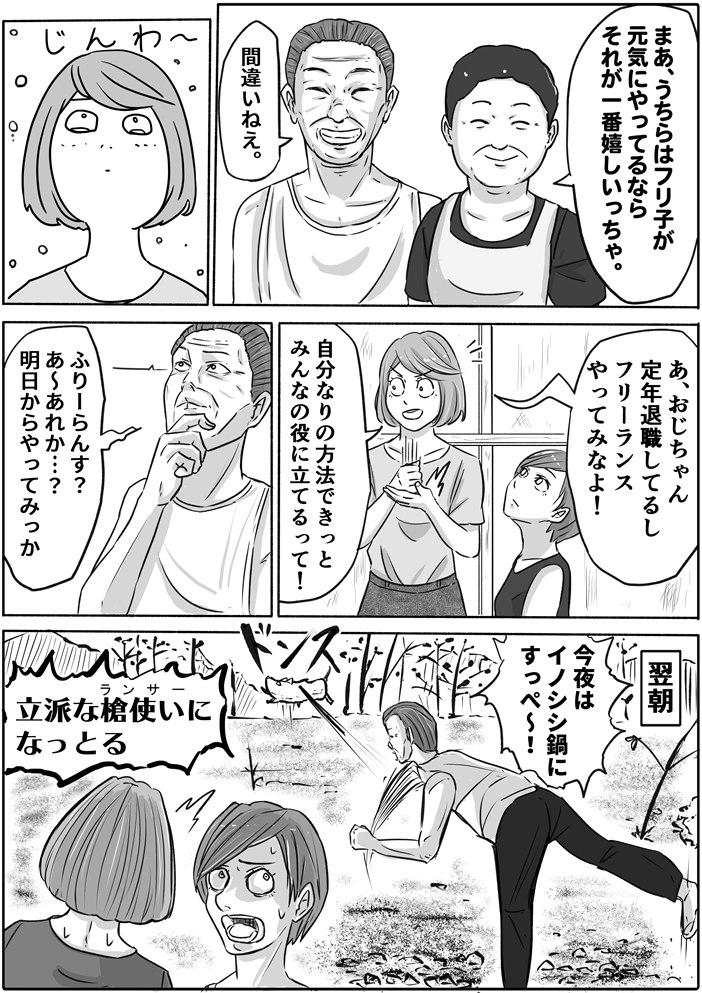 """【フリ子でランス】#64 """"理解されない仕事!?""""-3_r"""