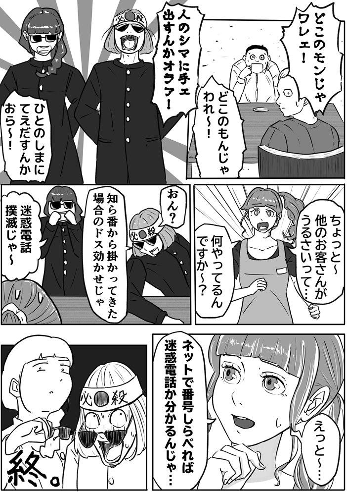 """【フリ子でランス】#65 """"知らない番号は・・・?""""-3_r"""