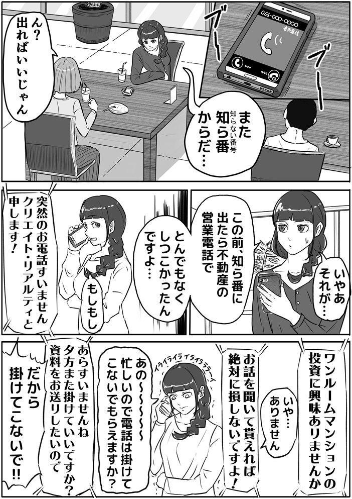 """【フリ子でランス】#65 """"知らない番号は・・・?""""-1_r"""