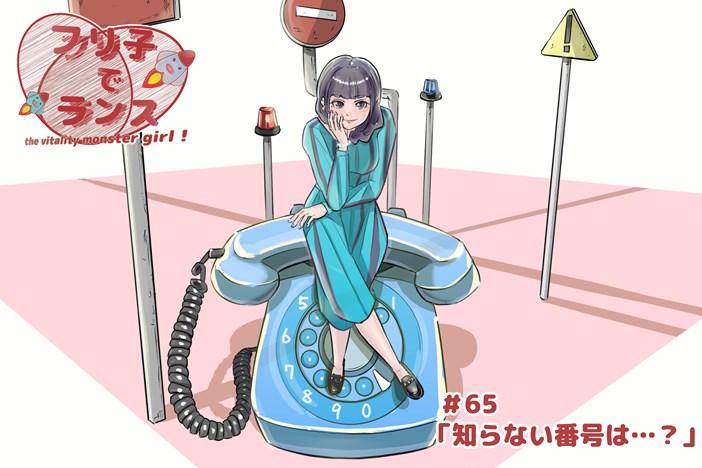 """【フリ子でランス】#65 """"知らない番号は・・・?"""""""