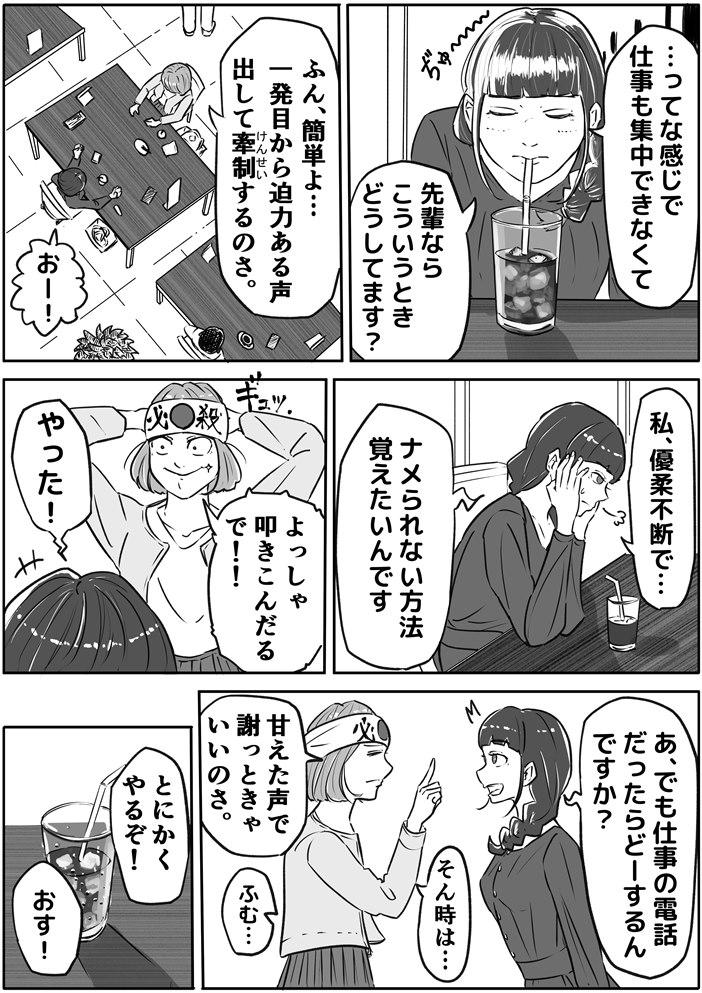 """【フリ子でランス】#65 """"知らない番号は・・・?""""-2_r"""