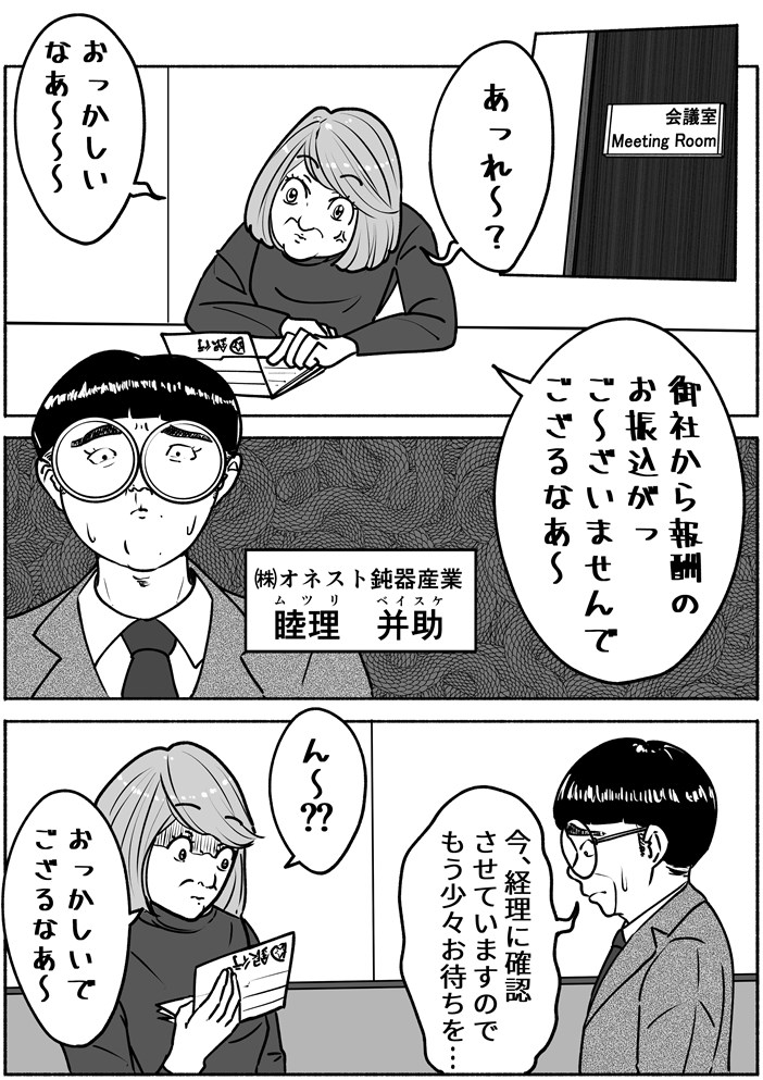 """【フリ子でランス】#66 """"未払金の行方""""-1_r"""