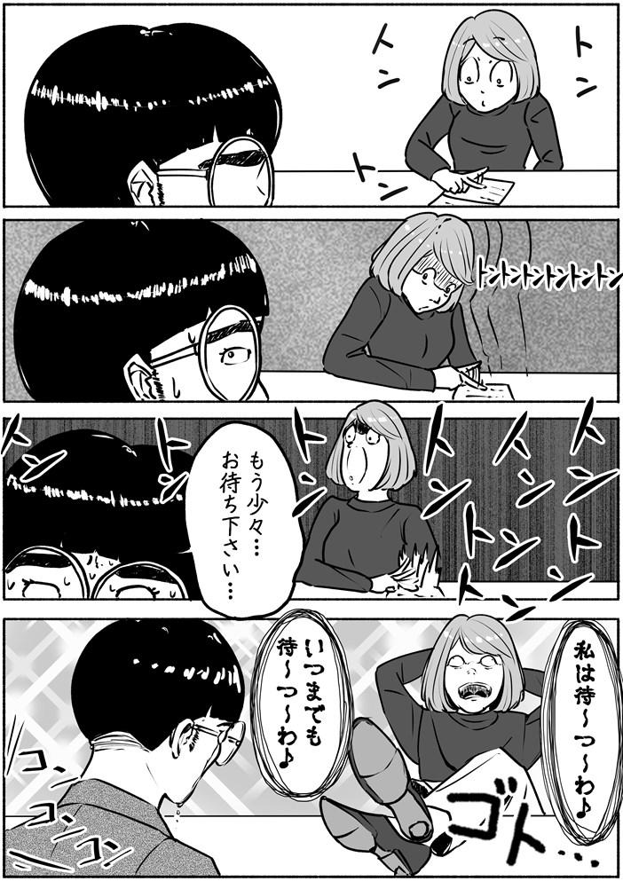 """【フリ子でランス】#66 """"未払金の行方""""-2_r"""