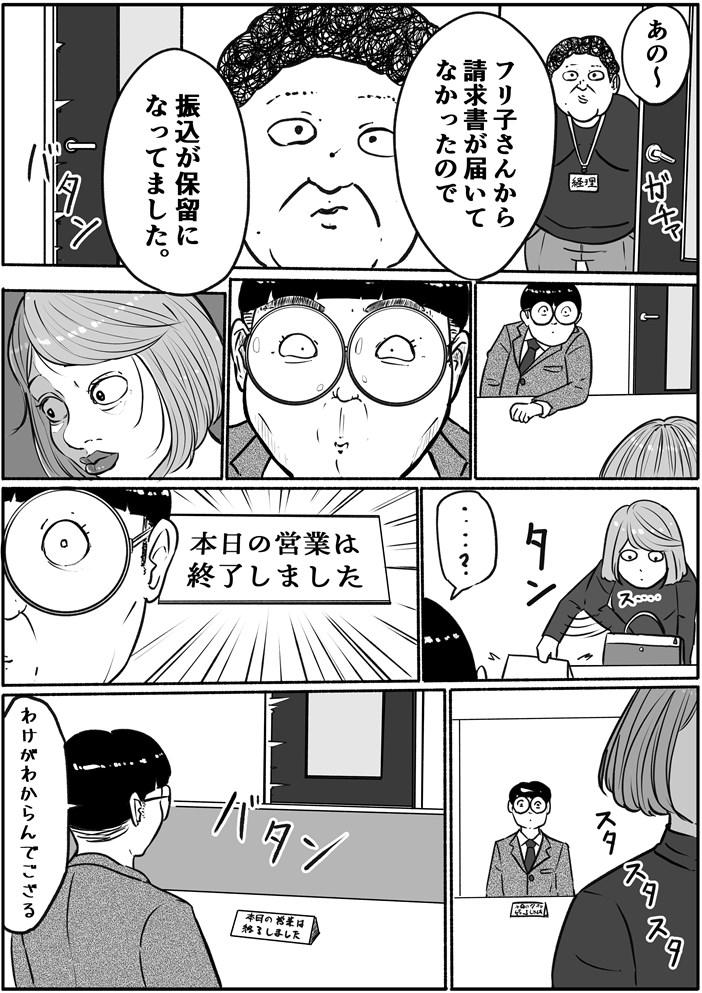 """【フリ子でランス】#66 """"未払金の行方""""-3_r"""