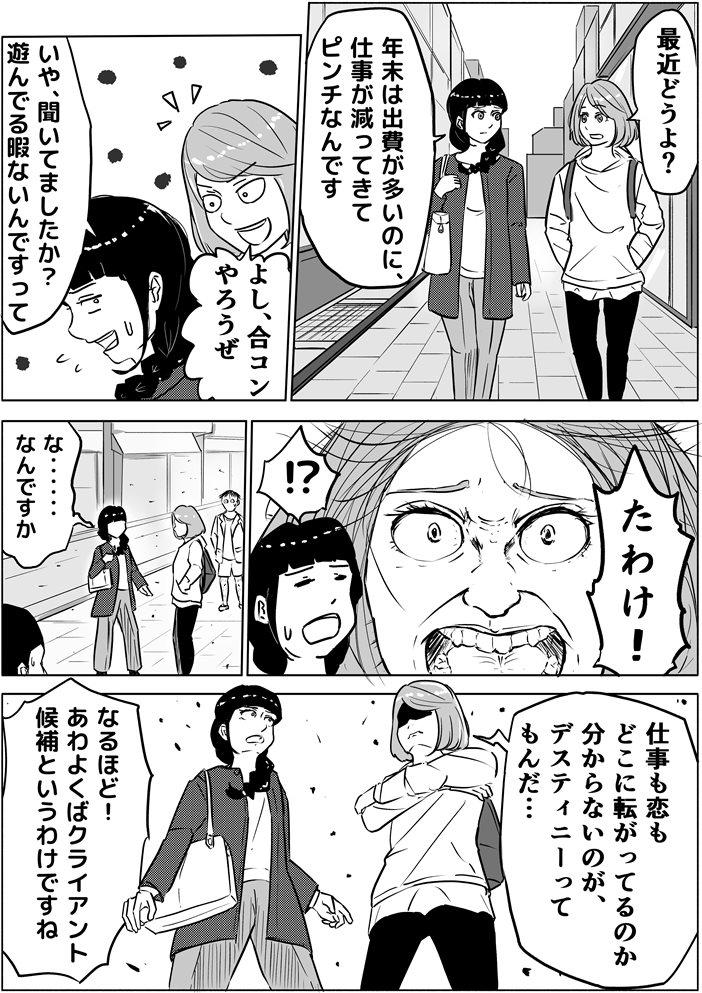 """【フリ子でランス】#67 """"恋のクライアント探し""""-1_r"""
