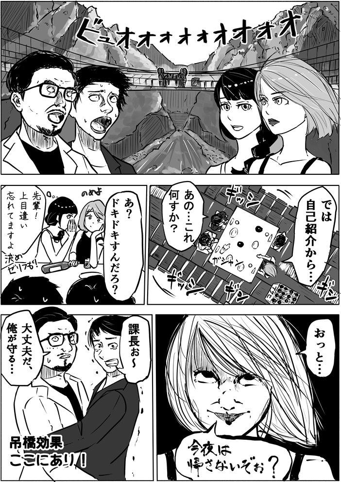 """【フリ子でランス】#67 """"恋のクライアント探し""""-3_r"""