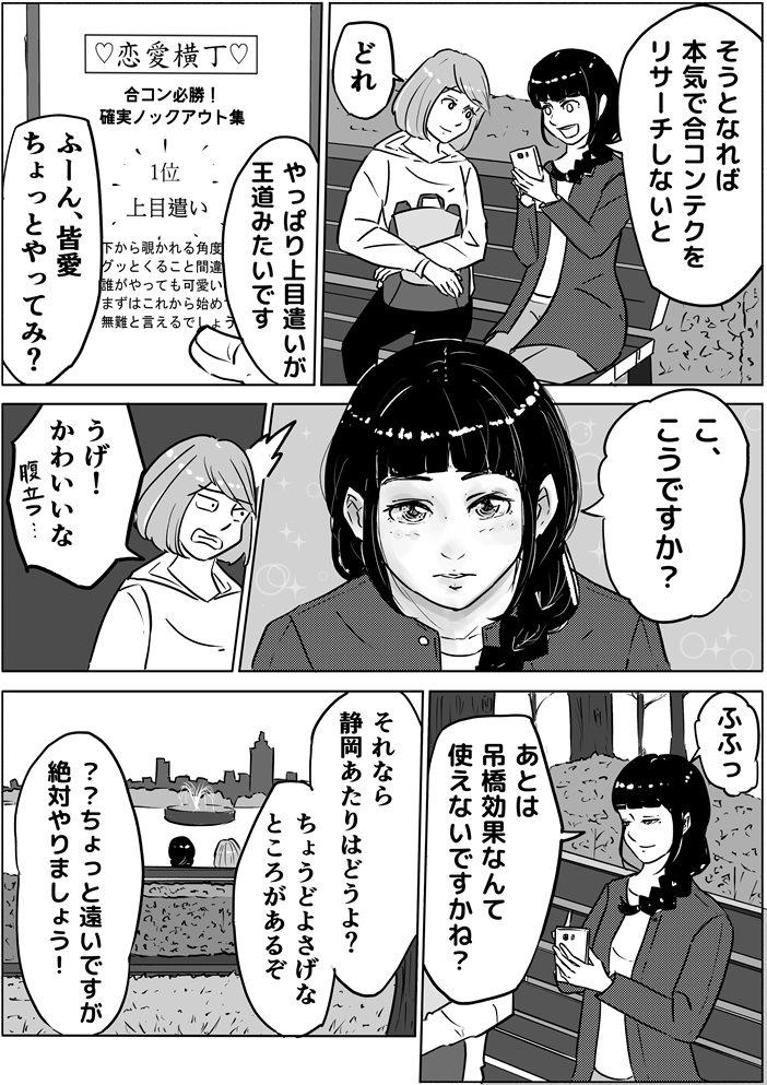 """【フリ子でランス】#67 """"恋のクライアント探し""""-2_r"""