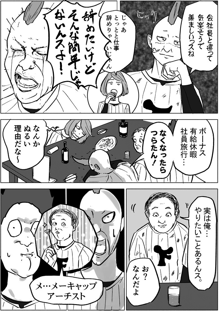 """【フリ子でランス】#68 """"会社員のあこがれ!?""""-2_r"""