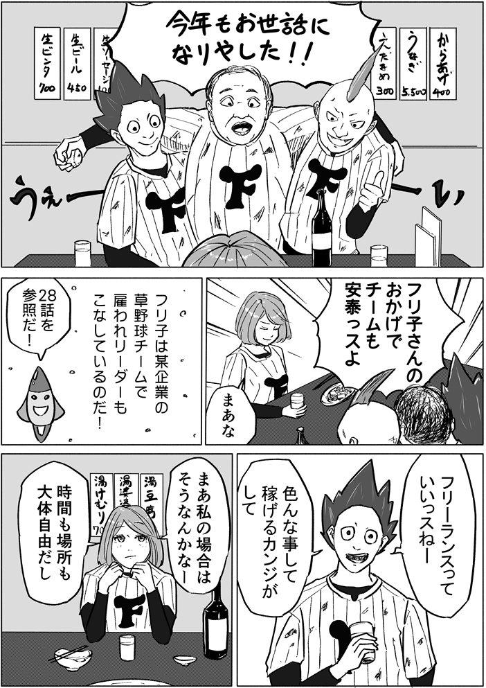 """【フリ子でランス】#68 """"会社員のあこがれ!?""""-1_r"""