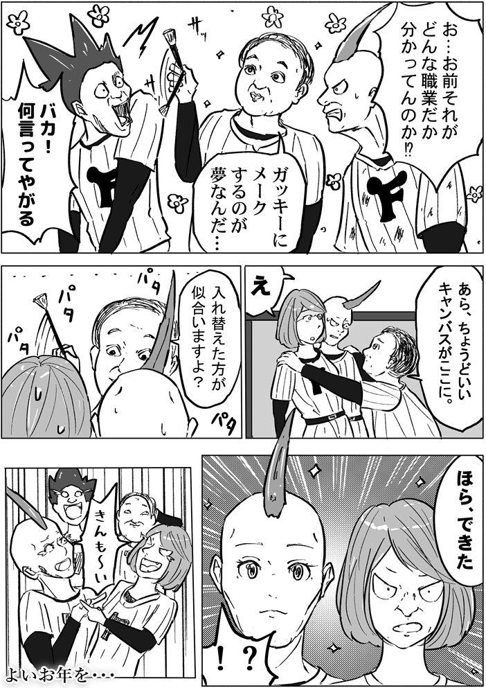 """【フリ子でランス】#68 """"会社員のあこがれ!?""""-3_r"""