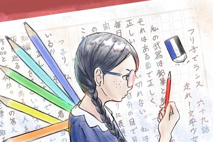 """【フリ子でランス】#69 """"走れ!文学少女"""""""