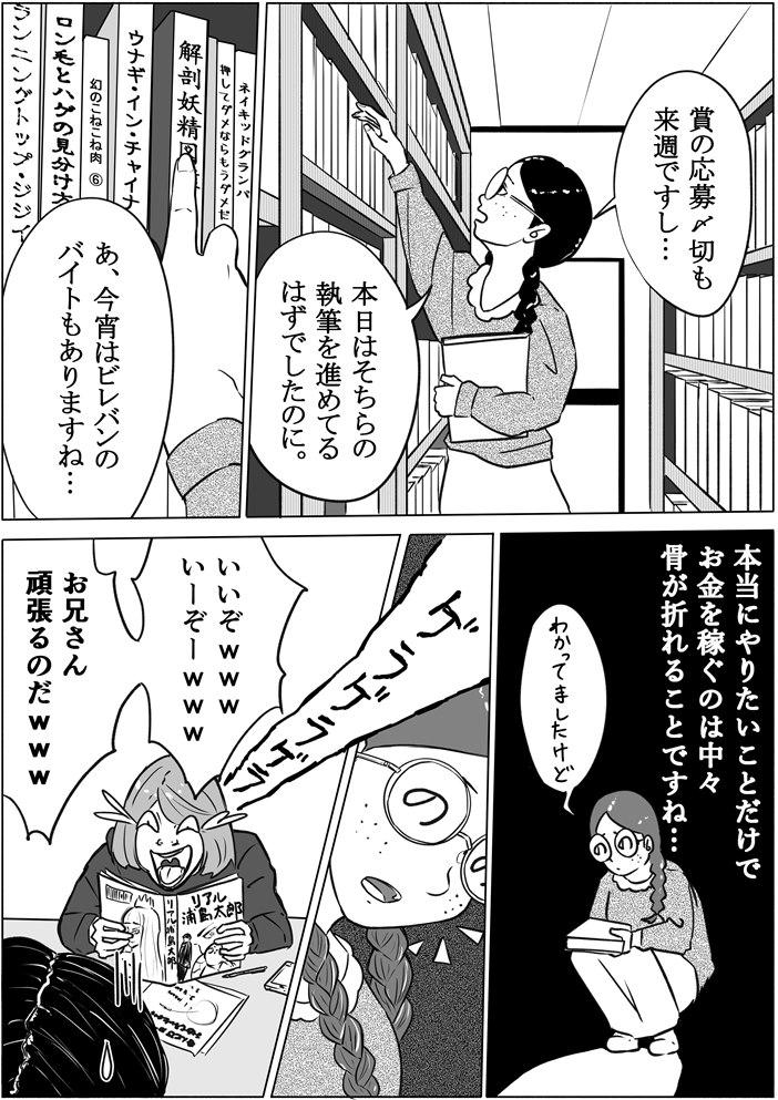 """【フリ子でランス】#69 """"走れ!文学少女""""-2_r"""