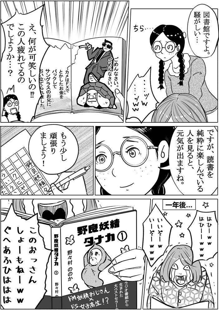 """【フリ子でランス】#69 """"走れ!文学少女""""-3_r"""