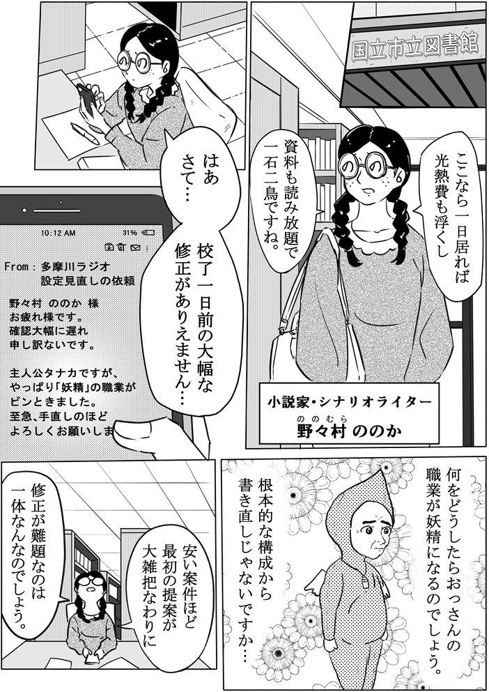 """【フリ子でランス】#69 """"走れ!文学少女""""-1_r"""