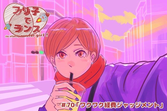 """【フリ子でランス】#70 """"ワクワク経費ジャッジメント"""""""
