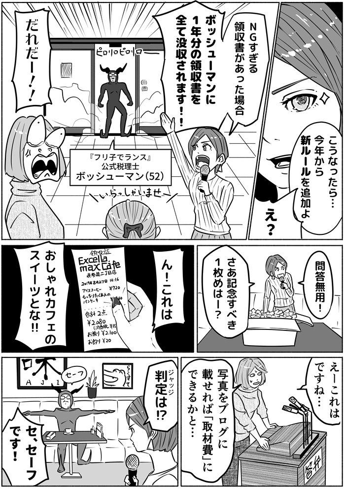 """【フリ子でランス】#70 """"ワクワク経費ジャッジメント""""-2_r"""