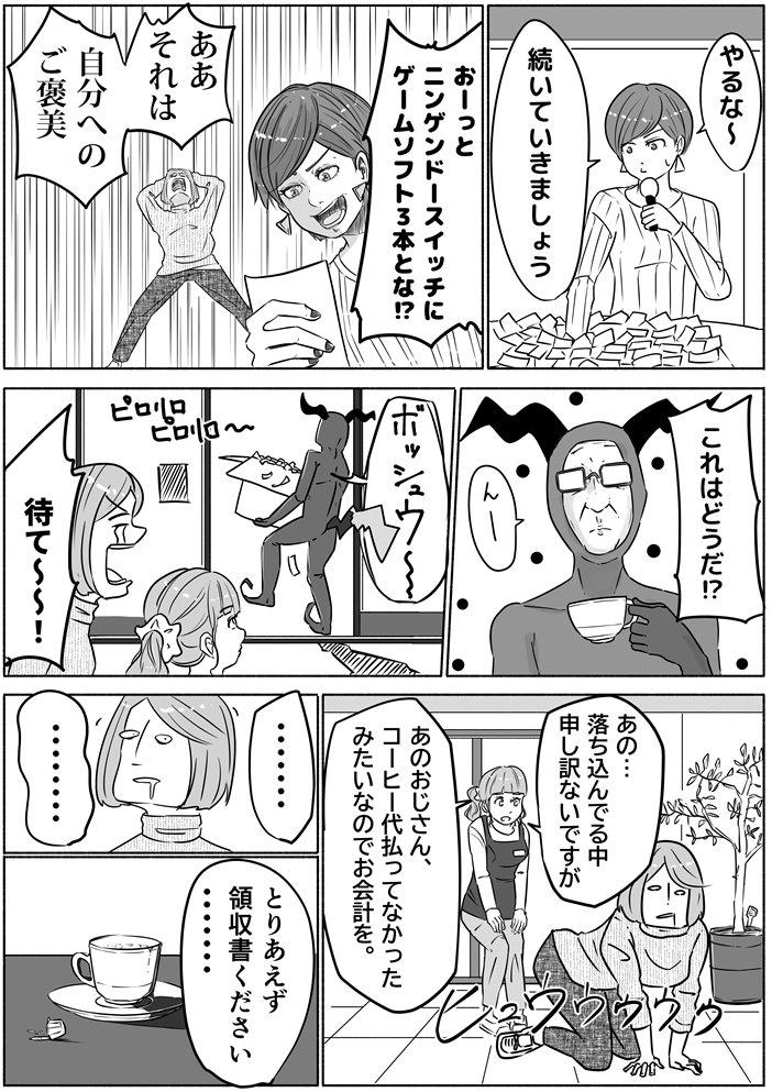 """【フリ子でランス】#70 """"ワクワク経費ジャッジメント""""-3_r"""
