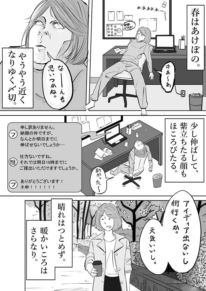 """【フリ子でランス】#71 """"徒然ランサー記""""-1_r"""