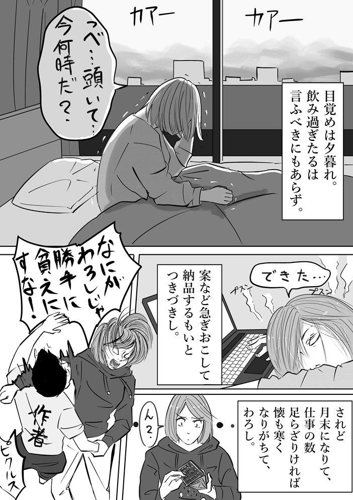 """【フリ子でランス】#71 """"徒然ランサー記""""-3_r"""