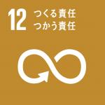 フリーランスがSDGsの_国連からDL_SDGs12