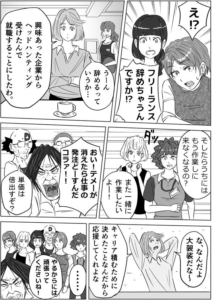 """【フリ子でランス】#73 """"フリーランス、辞めます。""""-1_r"""