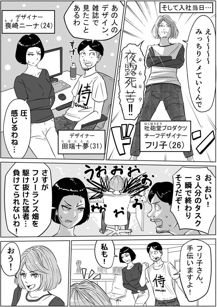 """【フリ子でランス】#73 """"フリーランス、辞めます。""""-2_r"""