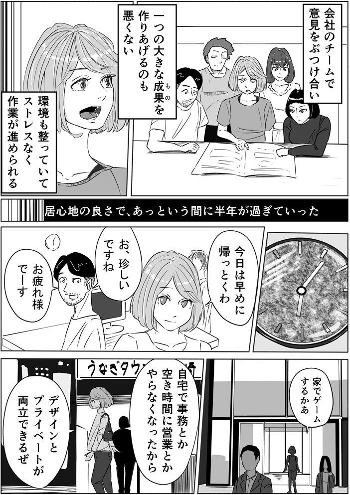 """【フリ子でランス】#73 """"フリーランス、辞めます。""""-3_r"""