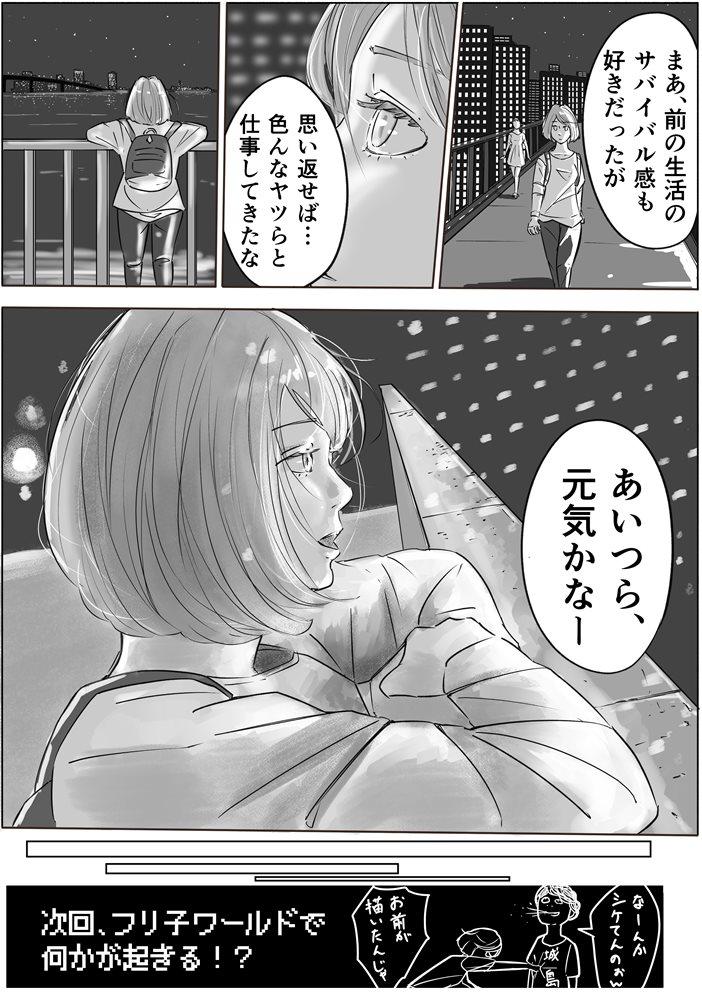"""【フリ子でランス】#73 """"フリーランス、辞めます。""""-4_r"""