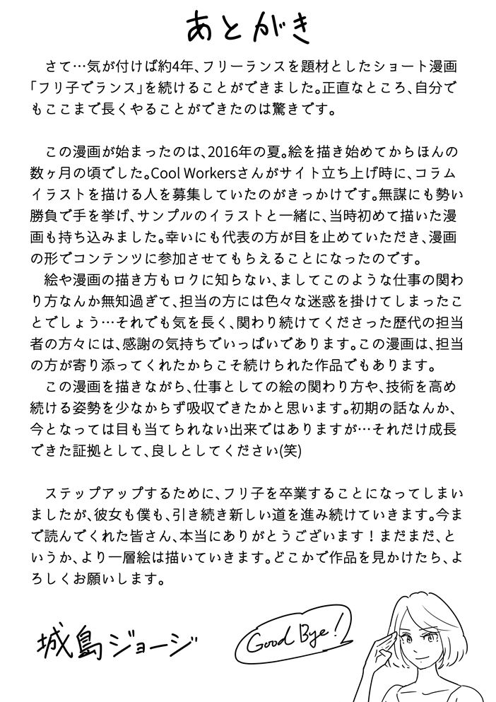 """【フリ子でランス】#74 最終話 """"フリーランス・フォーエバー!!""""-あとがき_r"""