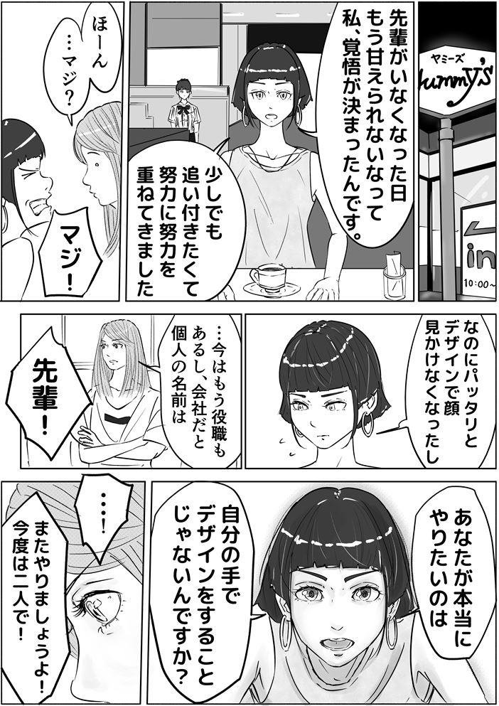"""【フリ子でランス】#74 最終話 """"フリーランス・フォーエバー!!""""-4_r"""