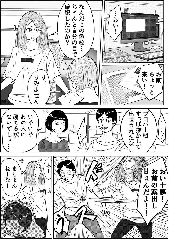 """【フリ子でランス】#74 最終話 """"フリーランス・フォーエバー!!""""-1_r"""