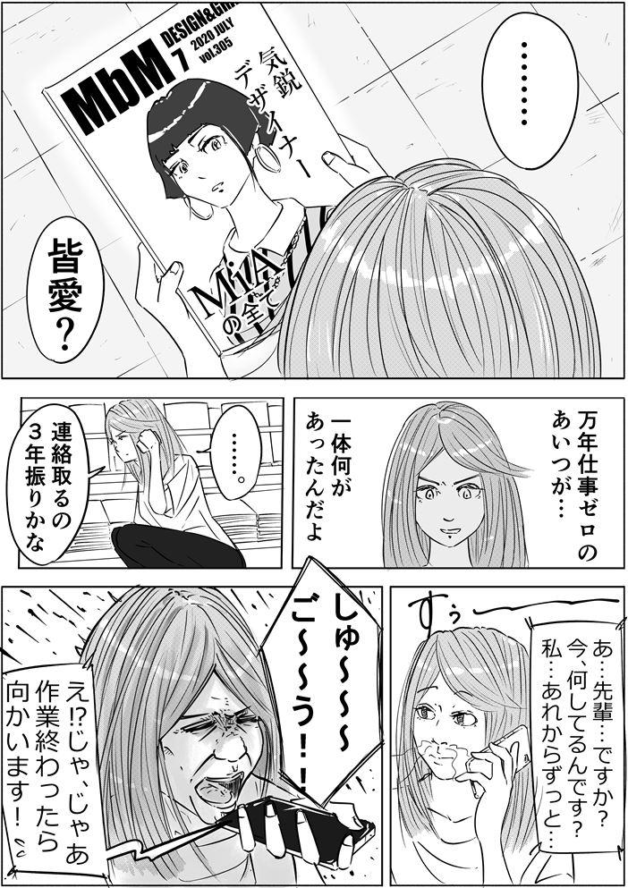 """【フリ子でランス】#74 最終話 """"フリーランス・フォーエバー!!""""-3_r"""