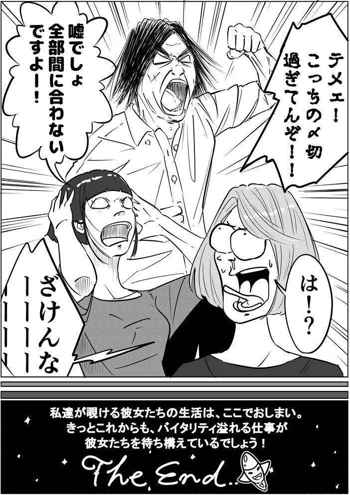 """【フリ子でランス】#74 最終話 """"フリーランス・フォーエバー!!""""-6_r"""