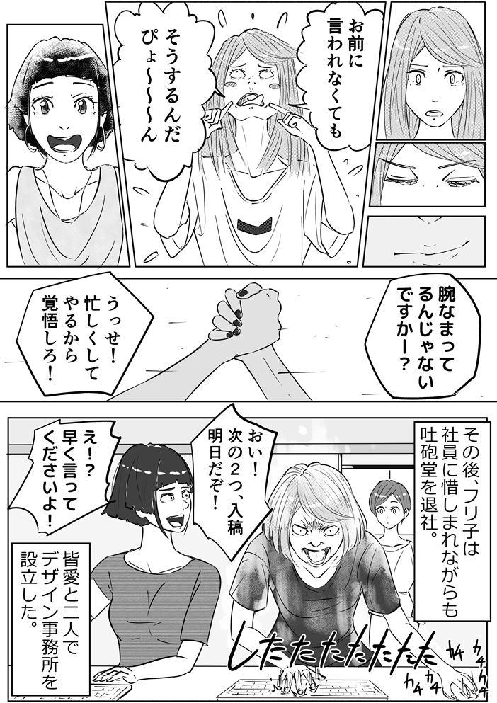 """【フリ子でランス】#74 最終話 """"フリーランス・フォーエバー!!""""-5_r"""