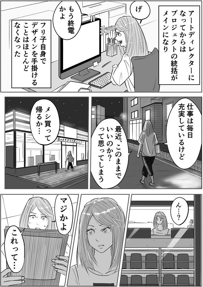 """【フリ子でランス】#74 最終話 """"フリーランス・フォーエバー!!""""-2_r"""