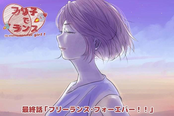 """【フリ子でランス】#74 最終話 """"フリーランス・フォーエバー!!"""""""