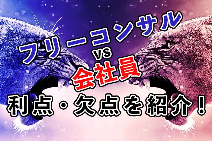 【激闘】フリーコンサル VS 会社員 –メリット・デメリット–