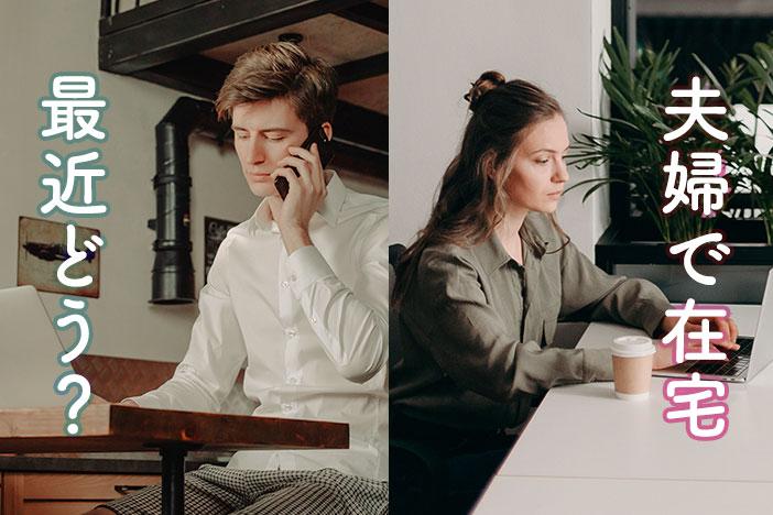 「一日中一緒にいるのは大変じゃない?」過ごし方に気を付ければ、夫婦で在宅ワークも悪くない