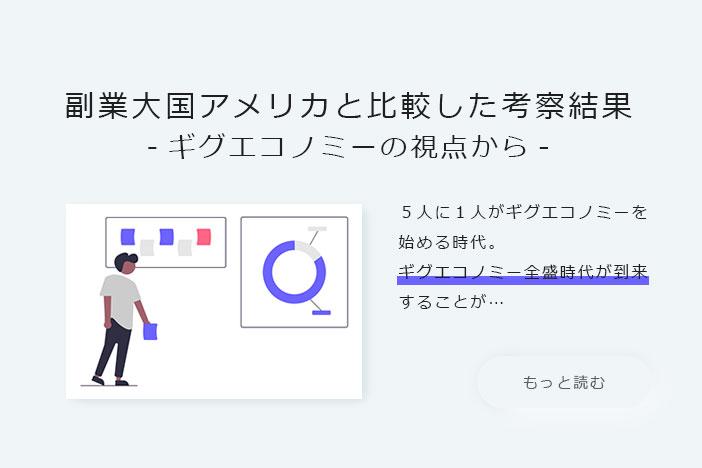 日本の副業事情、アメリカと比較した考察 ―ギグエコノミーの視点から―